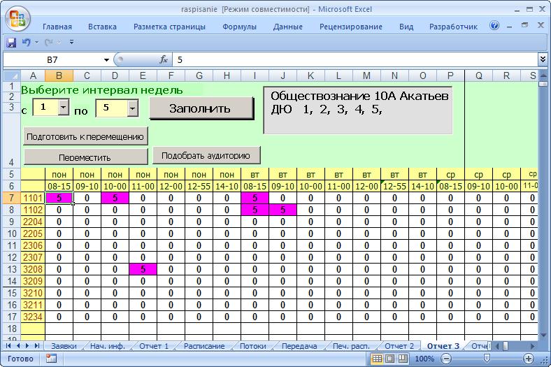 Как сделать расписание в программе